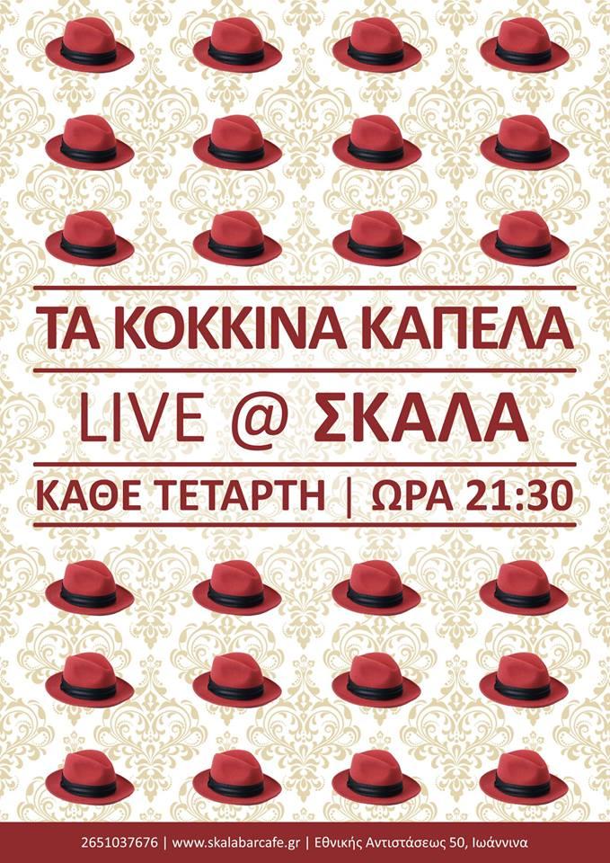 kokkina-kapela